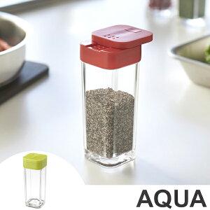 スパイスボトル 調味料ストッカー AQUA アクア ( 調味料 ボトル 容器 収納 塩こしょう ソルト ペッパー スパイス 山崎実業 ) 【39ショップ】