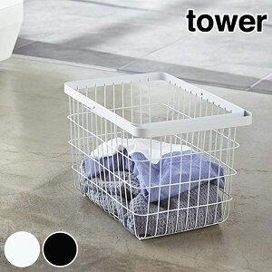 ランドリーバスケット ランドリーワイヤーバスケット タワー tower M ( 洗濯かご ワイヤー おしゃれ ランドリー 洗濯カゴ 洗濯物入れ 洗濯物 かご 脱衣かご 脱衣カゴ 山崎実業 ランドリ
