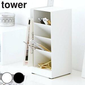 ペンスタンド タワー tower ( ペン立て 小物収納 文具収納 ペンホルダー おしゃれ 山崎実業 )