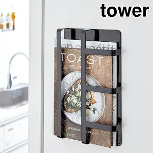 マグネット冷蔵庫サイドレシピラック タワー tower ブラック ( 冷蔵庫サイドラック 磁石 マグネットタイプ レシピ本収納 レシピブックホルダー ブックスタンド 冷蔵庫横収納 キッチン