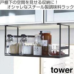 吊り下げラック戸棚下調味料ラックタワーtowerスチール製