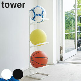 ボール収納 ボールスタンド 3段 タワー tower 玄関収納 ( ボール 収納 玄関 ボール置き ボールラック ボール入れ ラック バスケットボール サッカーボール バレーボール エントランス おしゃれ )