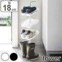 シューズラック 靴箱 4段 タワー tower キッズシューズラック 玄関収納 ( 送料無料 靴 シューズ 収納 玄関 靴置き 下…