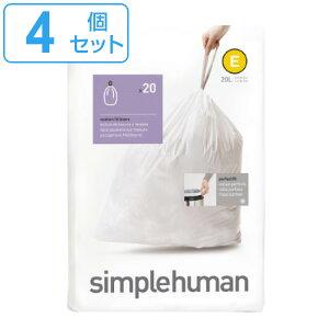 simplehuman ゴミ袋 カスタムフィットライナーE 4個セット CW0164 ( 送料無料 シンプルヒューマン パーフェクトフィット 専用 20L 替え ごみ 袋 ごみばこ ダストボックス ポリ袋 白 ホワイト 頑丈