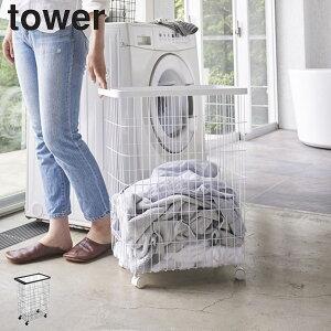tower ランドリーバスケット タワー キャスター付き ( 送料無料 洗濯かご キャスター 脱衣かご ワイヤー 洗濯物入れ ランドリー スリム 55L 大容量 )【39ショップ】