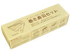 巻き寿司セット綺麗に巻ける
