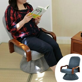 回転座椅子 チェア リクライニング式 肘付き なでしこ ( 送料無料 リクライニングチェア 回転式 イス 布張り ) 【5000円以上送料無料】