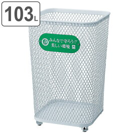 屋外用ゴミ箱103L パークくずいれ80マルエス 角型 ( 業務用 ダストボックス メッシュ 山崎産業 送料無料 ) 【5000円以上送料無料】