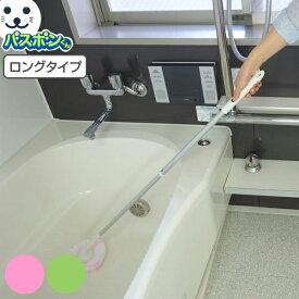 ユニットバスボンくん 抗菌 ロング ( お風呂掃除 浴室 浴槽 ブラシ スポンジ バス 風呂 クリーナー 洗剤いらず バスボン ) 【39ショップ】