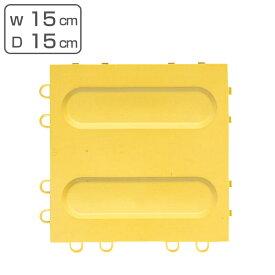 誘導表示 マット 誘導 15×15cm B−LH ガイドマットB イエロー ( 山崎産業 コンドル 表示マット 表示 ガイドマット 15cm角 安全用品 誘導マットジョイントタイプ 防炎適合品 )【39ショップ】