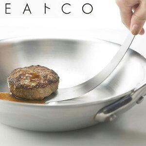 スパチュラ EAトCO いいとこ Tolu トル スパチュラ フライパン返し ターナー 日本製 ( キッチンツール ヘラ 調理器具 ケーキサーバー フライ返し ステンレス製 調理用品 お菓子作