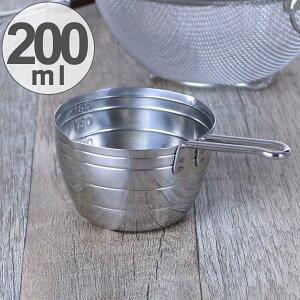 計量カップ クックパル・スマート メジャーカップ 200ml ( メジャーカップ 計量コップ カップスケール 0.2L 両口 計量器具 キッチンツール 製菓道具 下ごしらえ キッチン用品 調理器具 お
