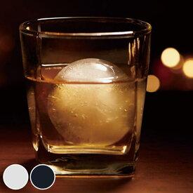 丸氷 製氷器 俺の丸氷 アイスボールメーカー ( 氷 丸 製氷 シリコン 丸型 丸い氷 家庭用 ) 【39ショップ】