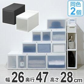 収納ケース ミディ L プラスチック 引き出し 収納 日本製 同色2個セット ( 収納ボックス ケース ボックス 幅26 奥行47 高さ28 クローゼット収納 押入れ収納 クローゼット 押入れ BOX キッチン スタッキング 積み重ね )【39ショップ】