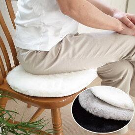 チェアパッド クッション 円形 フェイクファー シャギーサイズ約38cm直径 イスの上 ソファーの上 車のシートに