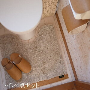 ワードローブ レザーベージュ トイレ4点セット トイレマット フタカバー ペーパーホルダーカバー スリッパシンプルな無地調のデザインに合皮のテープのデザインがおしゃれな雰囲