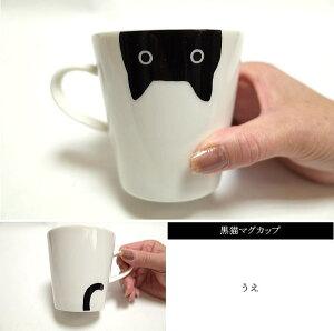またのあつこマタノアツコATSUKOMATANOマグカップ黒猫マグカップ