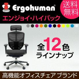 エルゴヒューマン オフィスチェア Ergohuman エンジョイ ハイタイプ