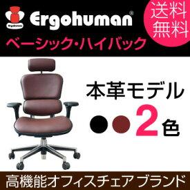 エルゴヒューマン オフィスチェア Ergohuman ベーシック ハイタイプ レザー