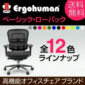 エルゴヒューマン オフィスチェア Ergohuman ベーシック ロータイプ