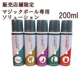 マジックボールソリューション(専用液) 200mlantibac2K