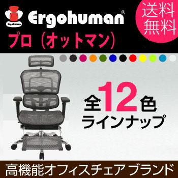 エルゴヒューマン オフィスチェア Ergohuman プロ オットマン