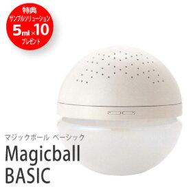 【送料無料】アンティバック2K マジックボール 空気洗浄器 空気清浄機 Lサイズ 20畳 MAGICBALL アロマ お試し5ml10本つき