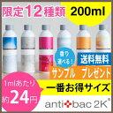 【コンビニ受取対応商品】一番のお買い得!200mlサイズはSUだけのオリジナルソリューション定価¥4,900が期間限定¥3,900お好きな香りのサンプル(5ml...