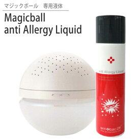 【送料無料】antibac2K マジックボール ソリューション アンティアレジーリキッド 125ml 花粉 花粉対策