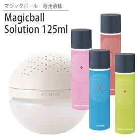 【送料無料】アンティバック2K マジックボール ソリューション 125ml antibac2K 空気洗浄専用液体 【お好きな香りのサンプル5mlプレゼント】