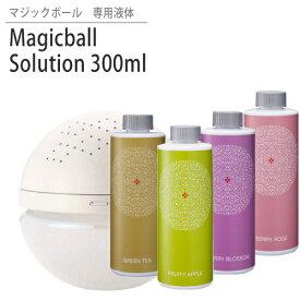 【送料無料】アンティバック2K マジックボール ソリューション 300ml antibac2K 空気洗浄専用液体 【お好きな香りのサンプル5mlプレゼント】