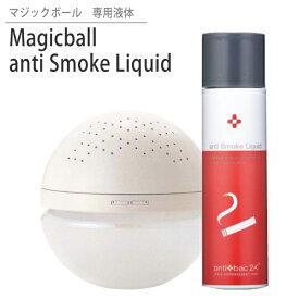 【送料無料】アンティバック2K マジックボール ソリューション 125ml 追加リキッド たばこ 消臭 空気洗浄専用液体