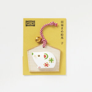 <SALE>中川政七商店 招福まめ絵馬 子【代引き可能】