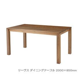 レグナテック リーヴス ダイニングテーブル 2000×850mm 無垢【一部地域開梱設置無料】【代引き不可】