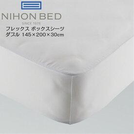 <マラソン期間中使えるクーポン配布中♪>日本ベッド フレックスシーツ 50771 ダブル【代引き可能】
