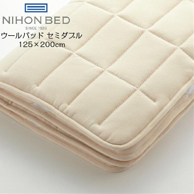 日本ベッド ウールパッド 50779 セミダブル【代引き可能】