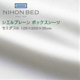 <1/20限定クーポン配布中♪>日本ベッド ボックスシーツ シエルプレーン 50871 セミダブル【代引き可能】