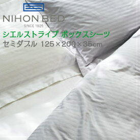 <1/20限定クーポン配布中♪>日本ベッド ボックスシーツ シエルストライプ セミダブル 【代引き能】