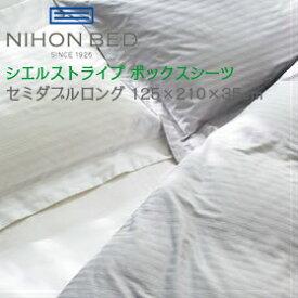 <1/20限定クーポン配布中♪>日本ベッド ボックスシーツ シエルストライプ セミダブルロング【代引き可能】