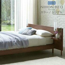 <マラソン期間に使えるクーポン配布中♪>日本ベッド カラーノ シングル フレームのみ【代引き不可】