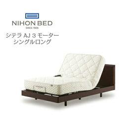 日本ベッド シテラAJ 3モーター シングルロング【一部地域開梱設置無料】【代引き不可】