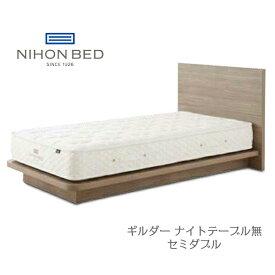 日本ベッド ギルダー ナイトテーブル無し セミダブル フレームのみ【代引き不可】