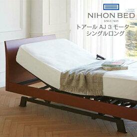 日本ベッド トアールAJ 3モーター シングルロング【一部地域開梱設置無料】【代引き不可】
