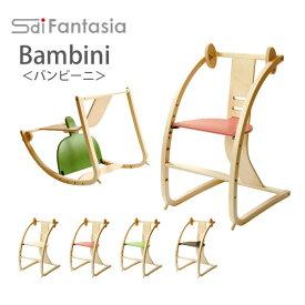 佐々木敏光 デザイン BAMBINI バンビーニ ベビーチェア 日本製 国産 キッズチェア Baby チェアー 椅子 ベビーチェアー ハイチェア デザイナー 【代引き不可】