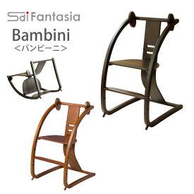 <2/20に使えるクーポン配布中♪>佐々木敏光 デザイン BAMBINI バンビーニ ベビーチェア 日本製 国産 キッズチェア Baby チェアー 椅子 ベビーチェアー ハイチェア デザイナー 【代引き不可】