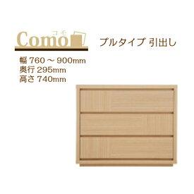 丸繁木工 COMO コモ チェスト プルタイプ 幅760〜900 奥行295 3段タイプ【代引き不可】