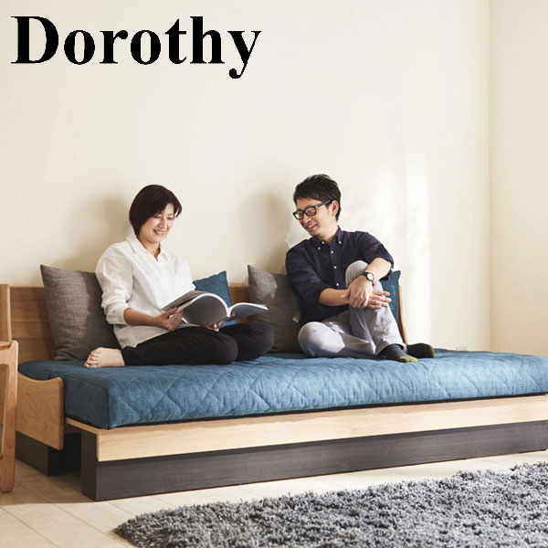 モーブル Dorothy ドロシー ごろ寝 ソファ【開梱設置無料】【代引き不可】