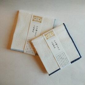 中川政七商店 かや織ふきん 八枚重ね【代引き可能】