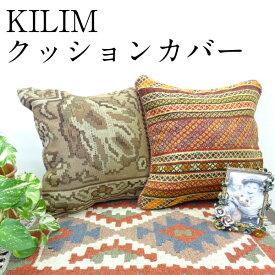 【送料無料】オールドキリムクッションカバー 手織りウール100% キリム クッションカバー A-2