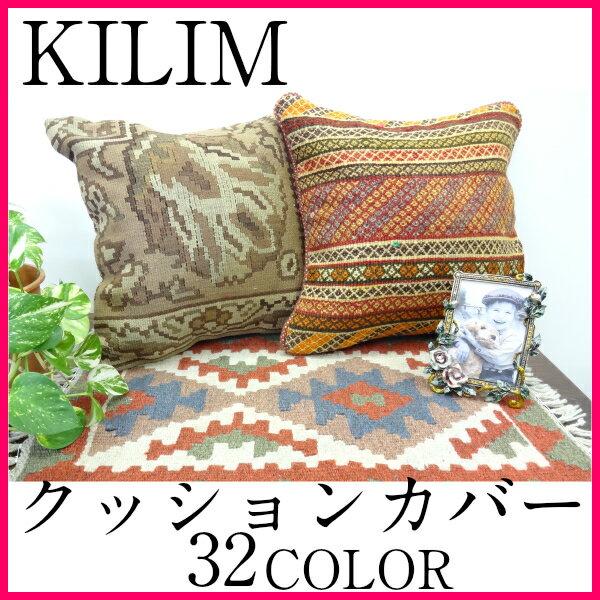 【送料無料】オールドキリムクッションカバー 手織りウール100% キリム クッションカバー G-2